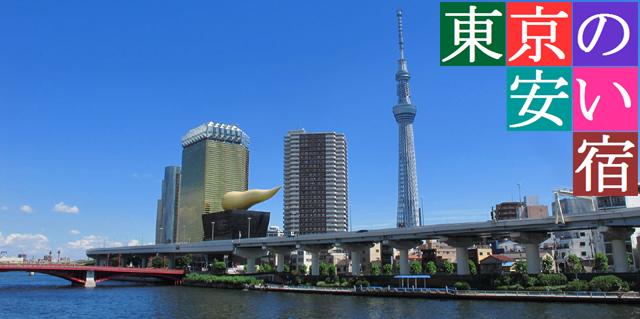 東京 旅館 安い